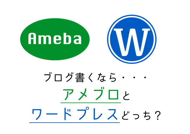ブログ始めるならアメブロとワードプレスどっち?【比較してブログ別の集客の特徴を知る!】
