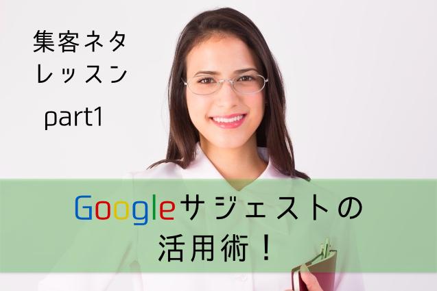 Googleサジェストツール【BEST3選】WEB集客のネタ探し必須ツールの活用
