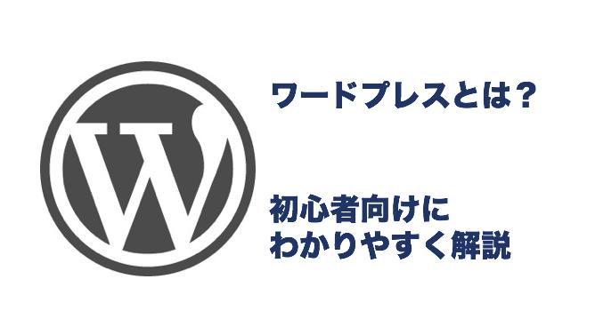 ワードプレス(WordPress)とはなに?ブログ初心者の基礎知識!