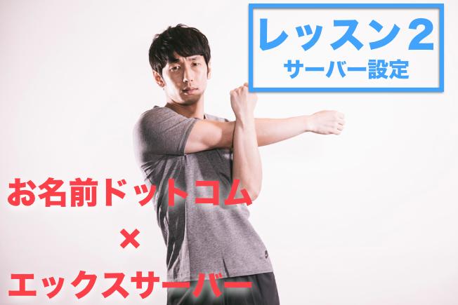 【保存版】ワードプレスの自動インストール(お名前ドットコム+エックスサーバー)