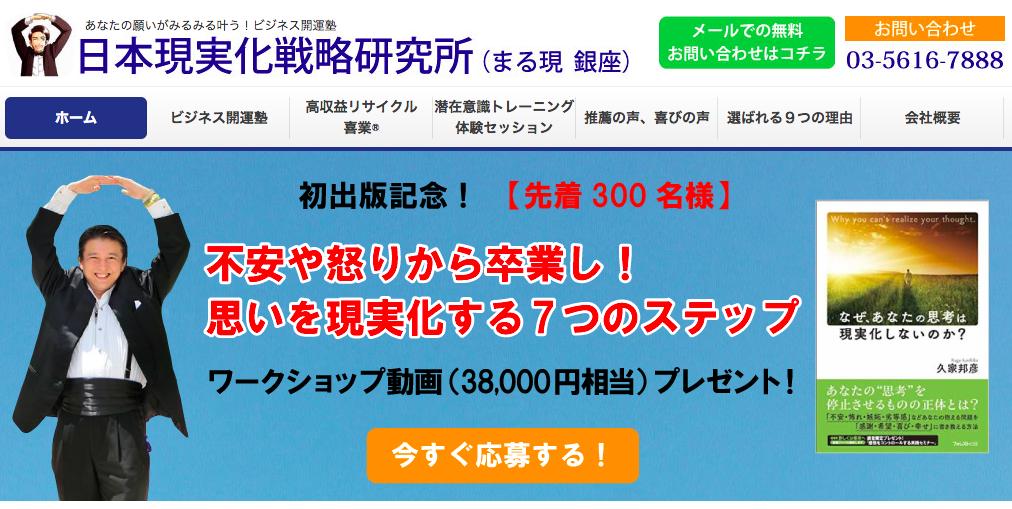 【久家邦彦さんの評判・会って確かめた】日本現実化戦略研究所の口コミの真相