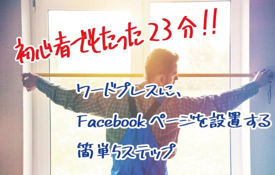 【2018年版】ワードプレスにFacebookページプラグインを設置する5ステップ