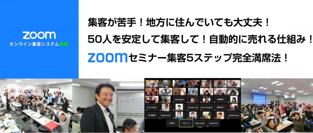 決めれば結果に繋がる「ZOOM集客満席法」講座の評判と真相【自動的に売り上げが上がり、好きな場所で仕事ができる夢が叶う】