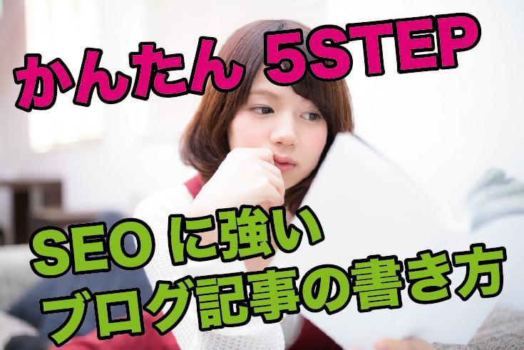 【2019年版】SEO対策に強い!ブログ記事の書き方を習得しよう【5ステップ・テンプレ付き】
