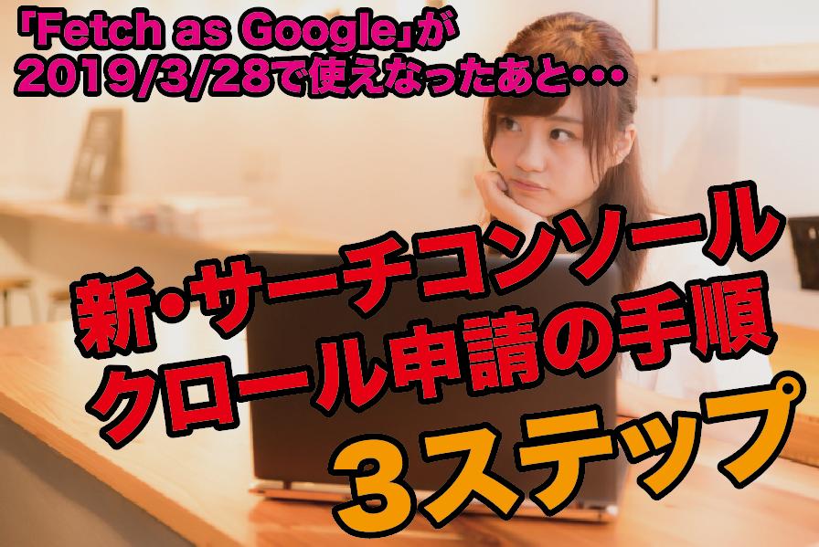 新サーチコンソールで、インデックス申請をする流れ3STEP!(旧)サーチコンソールの「Fetch as Google」が3/28で使えなくなります
