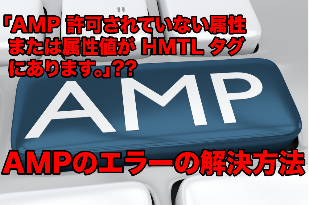 テーマがCocoon「AMPの問題が新たに検出されました」なら「contact form 7」が原因かも?