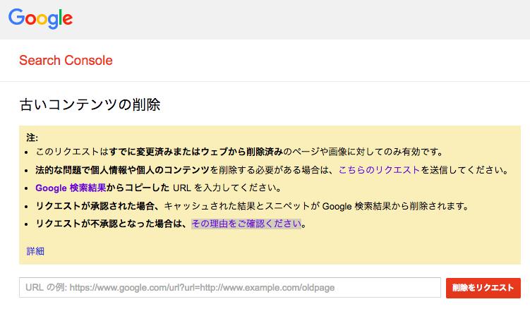 削除済みのページ・コンテンツを【検索結果から完全抹消する方法と手順解説】