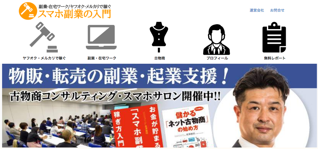泉澤義明さん「ネットリサイクル喜業法」の評判・口コミの真実の言明