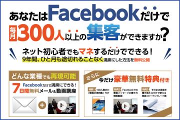 赤間猛さん「Facebook集客塾」(株式会社マーケティングトレーナー)メルマガ、講座の評判・口コミ