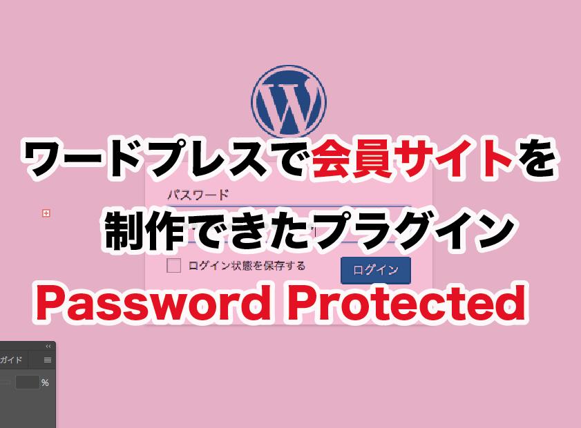 【会員サイトの作り方】ワードプレスのプラグイン「Password Protected」でカンタン会員ホームページ構築!
