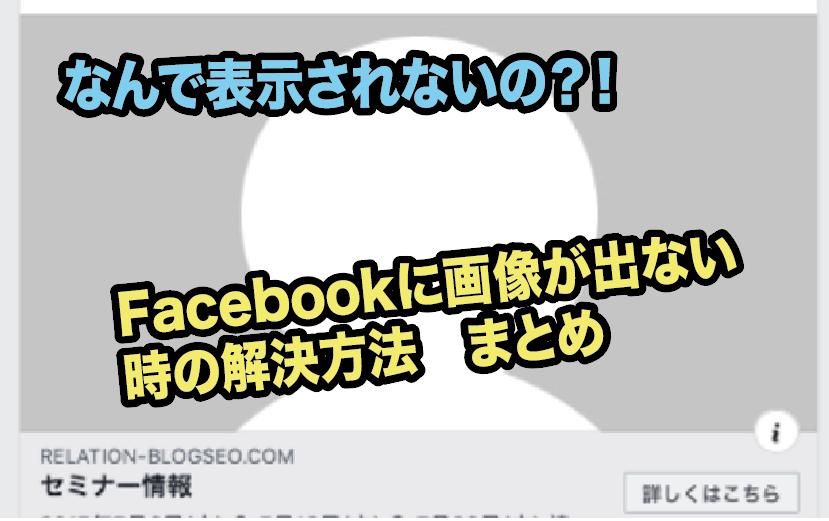Facebookページにリンクを貼った時、画像が表示されない時の対処法