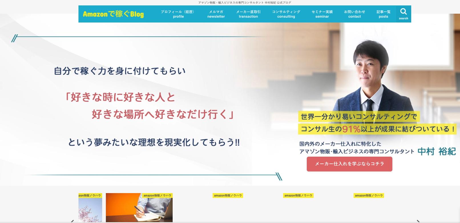 中村裕紀さんのコンサルの評判「Amazonメーカー仕入れ」実践すれば成功率90%超