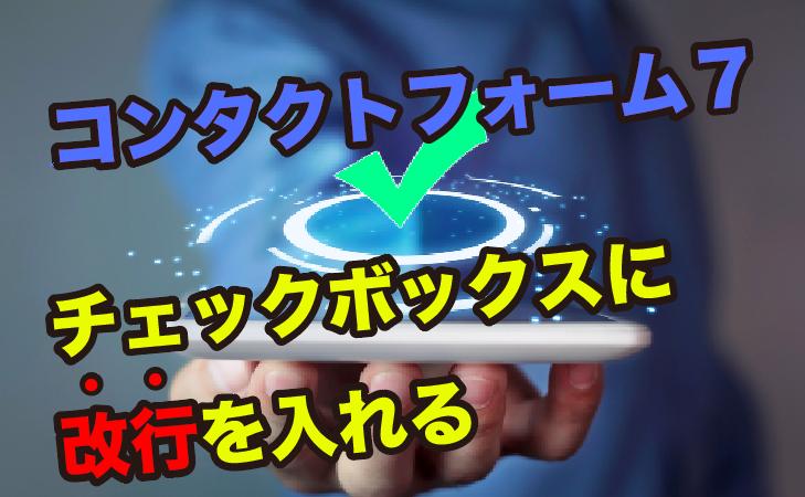 チェックボックスに改行を入れる方法【Contact Form 7(コンタクトフォーム7)】