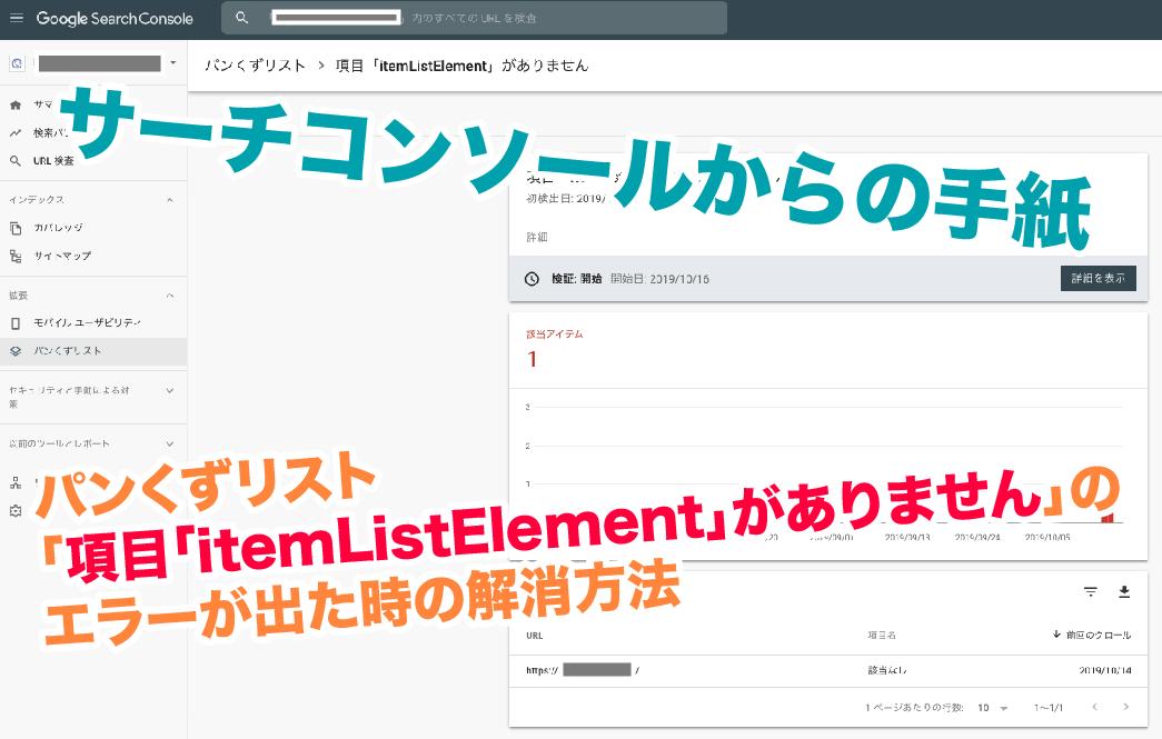 パンくずリスト【項目「itemListElement」がありません】の解消方法
