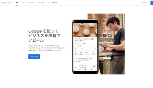グーグルマイビジネスの登録の手順
