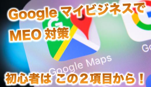 【初心者向け】グーグルマイビジネスでMEO対策「屋号・住所」基本情報を正しく入力!