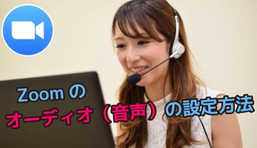 【Zoomの使い方】オーディオ(音声)の設定方法