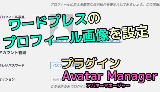 ワードプレスのプロフィール画像を設定するプラグイン【Avatar Manager(アバター マネージャー)】