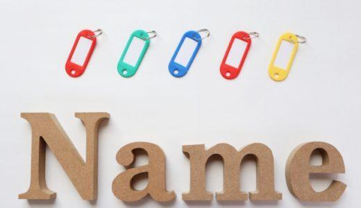 【Zoomの使い方】WEB上で本名を出したくない?!名前を変更する方法