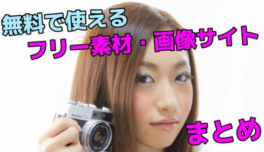 無料で使える「フリー素材の画像サイト」まとめ