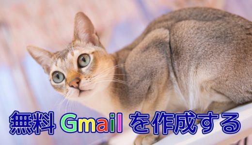 無料でGmail(Google)アカウントを作成する方法まとめ