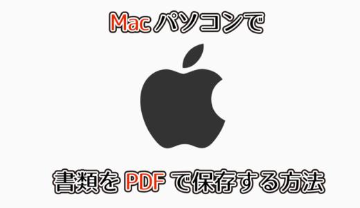 Macパソコン【書類をPDFファイルとして保存、パスワードをかけるセキュリティ対策方法】