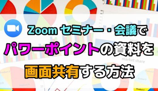 Zoomで「パワーポイント」を画面共有してWEB会議・セミナー開催する方法