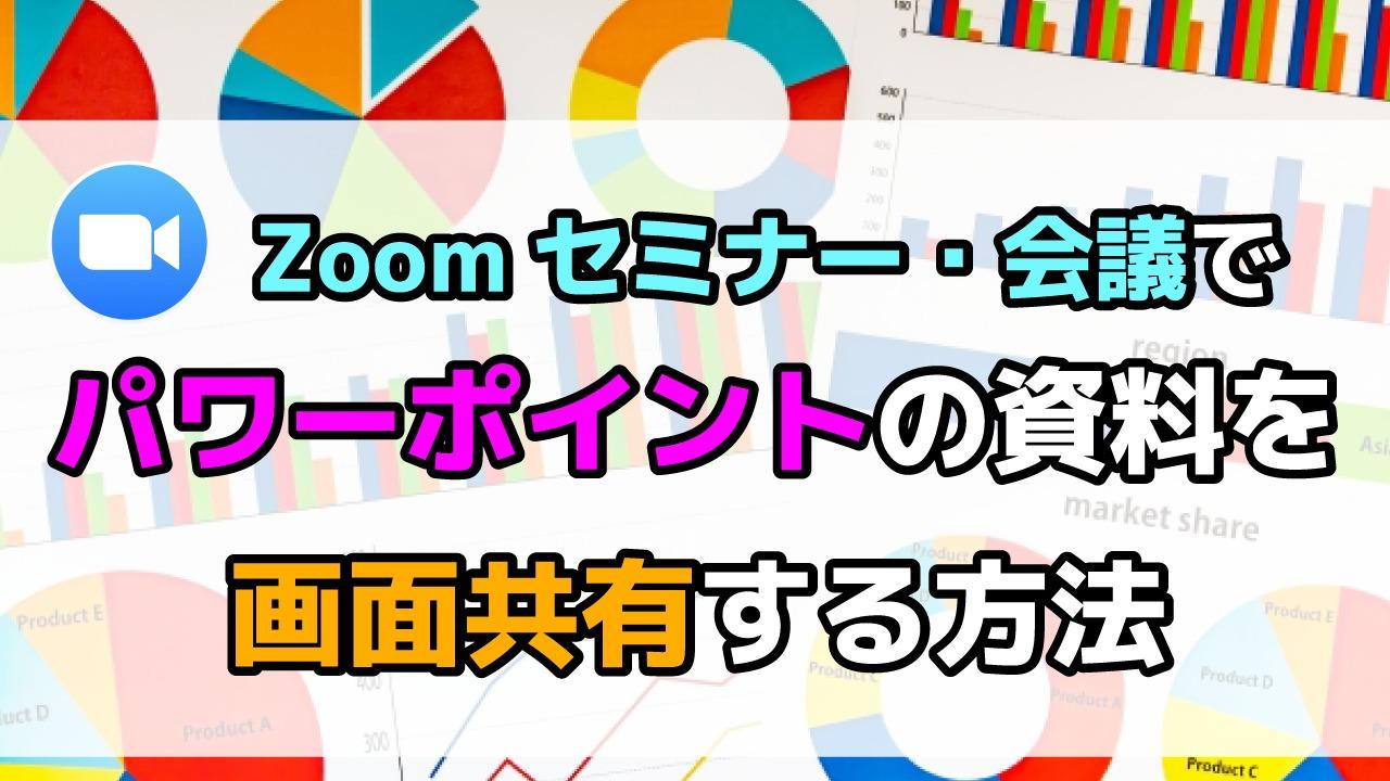 の zoom 仕方 開催