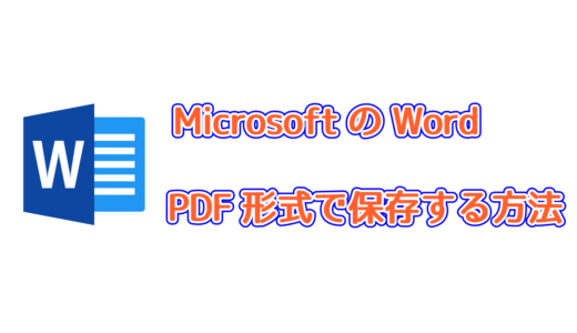 Wordの書類をPDFで保存する方法