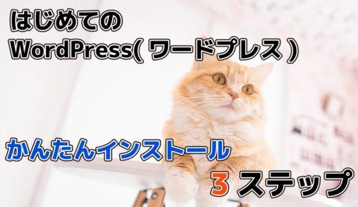 ワードプレス(WordPress)かんたんインストール3ステップ【初心者向け】