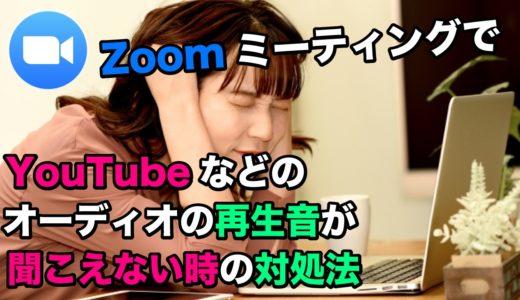 Zoom会議の画面共有で、Youtubeなどのオーディオ再生音が聞こえない時の対処法