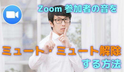 Zoomの参加者の音を「ミュートにする・ミュート解除」する方法解説【Zoomの使い方の基本】