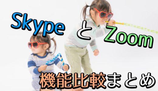 ZoomとSkypeの違い【オンライン通話アプリをどちらにするか迷っている方必見】