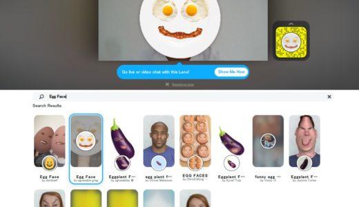化粧なしでテレビ会議「Snap Camera」とZoomを連携させてスッピンでWEB会議