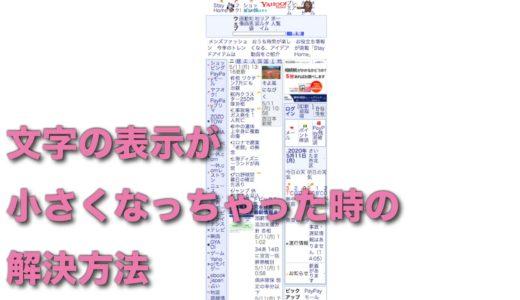 パソコンで急に文字が小さく、ページ全体が縮小表示される時の解消法