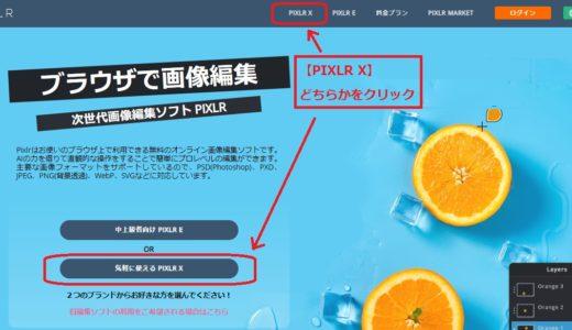 フリーソフト【Pixlr Editor(ピクセラエディター)】魅力的なヘッダー画像を無料制作