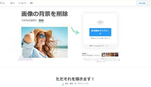 【無料】画像の背景を簡単削除できるフリーソフト『remove.bg』
