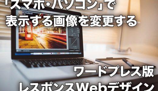 ワードプレスの「スマホ・パソコン」で表示する画像を変更するレスポンスWebデザイン