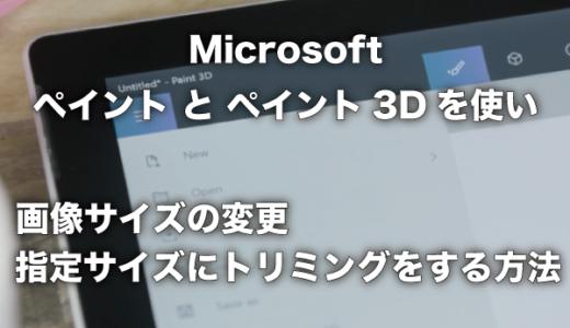 Microsoftペイントとペイント3Dを使った画像サイズの変更と指定サイズにトリミングをする方法