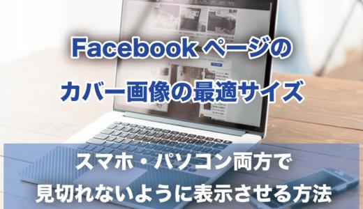 Facebookページのヘッダー画像の最適サイズ【スマホ・パソコン両方で見切れないように表示させる方法】