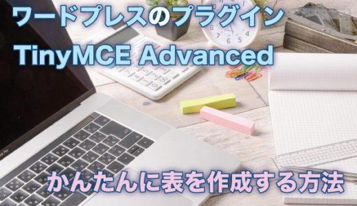 ワードプレスのプラグインでかんたんに表を作成する方法「TinyMCE Advanced」