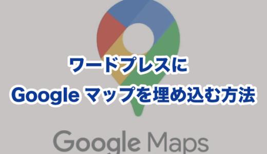 【WordPress(ワードプレス)】Googleマップをサイトに埋め込む方法