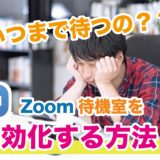 Zoomのデフォルト機能「待機室」を無効化する方法