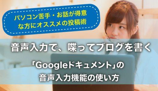 音声入力で喋ってブログを書く「Googleドキュメント」の音声入力機能の使い方