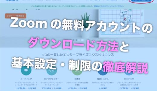 Zoomの無料アカウントのダウンロード方法と基本設定・制限の徹底解説|はじめてのZoom