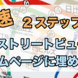 【解説】ワードプレスにGoogleストリートビューを埋め込む方法