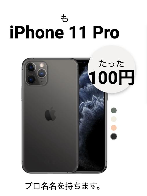 Iphone 100 円 入力 し て しまっ た