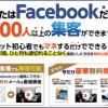 赤間猛さん「Facebook集客塾」メルマガ、講座の評判・口コミ(マーケティングトレーナーさん)