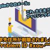 Appleの「請求先住所が削除されました。( Problem ID #xou-***** )」メールはフィッシング詐欺