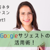【Googleサジェストって何?】WEB集客のネタ探しの必須の活用術!